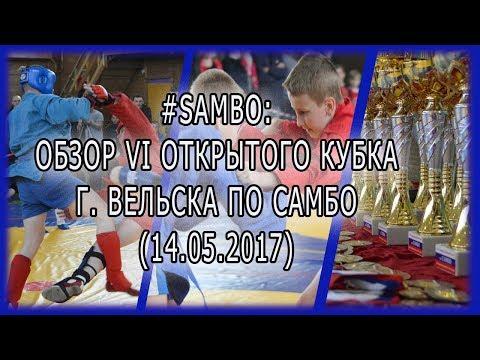 "SAMBO. Обзор от СК ""БАЗА"" на Кубок Вельска по САМБО (14 мая 2017)"