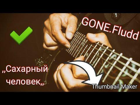GONE.Fludd/ТЕКСТ ПЕСНИ/САХАРНЫЙ ЧЕЛОВЕК