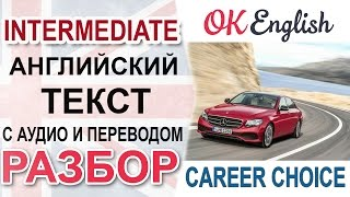 Career Choice - текст английский, intermediate. Перевод английского текста, разбор грамматики