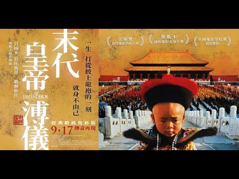 末代皇帝溥儀 (2D版) (The Last Emperor)電影預告