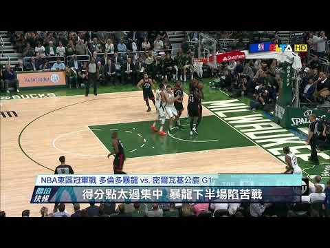 愛爾達電視20190516/暴龍晚節不保 公鹿108:100逆轉搶勝