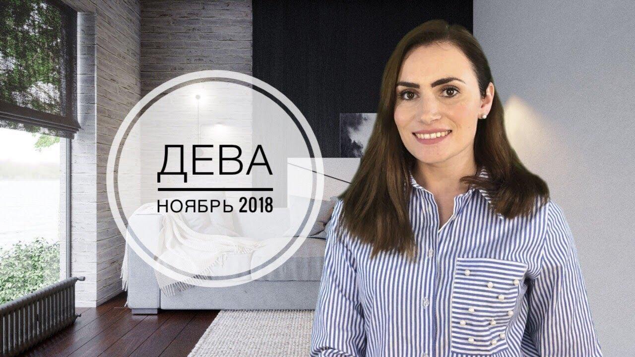 ВАЖНО! ДЕВА. Гороскоп на НОЯБРЬ 2018 | Алла ВИШНЕВЕЦКАЯ