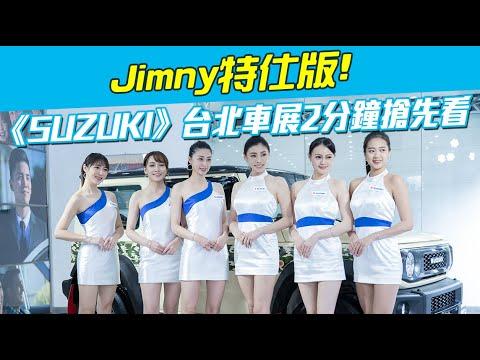 《SUZUKI》台北車展2分鐘搶先看!抽獎最後一天!
