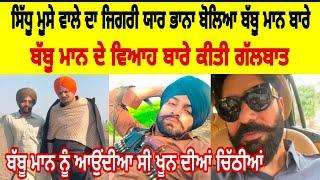 Bhana Sidhu Speaking on babbu Maan   Sidhu moose wala