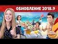 Моя Кофейня: Анонс Обновления 2018.9. Морская Вечеринка!