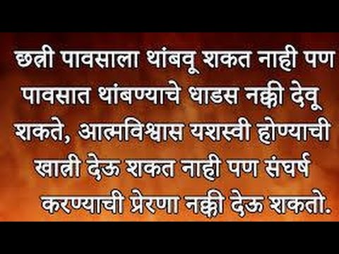 Personality Development Video Marathi Quotes About Success Youtube
