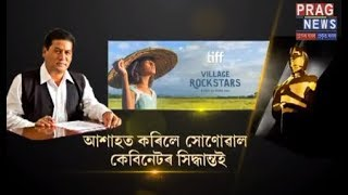Village Rockstars not getting support from Government