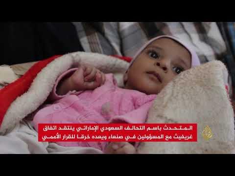 التحالف السعودي الإماراتي يمنع نقل 70 مريضا للعلاج بمصر  - نشر قبل 2 ساعة