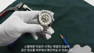 [석와치스] 스켈레톤 D 에이커츠, 오토매틱 시계 사용…