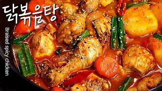 닭볶음탕 간단하게 맛집처럼 만드는법! 매콤칼칼한 닭도리…