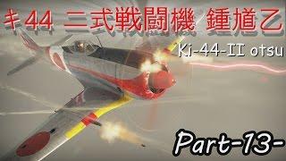 【War Thunder】ゆっくり空軍開発日記~Part13~