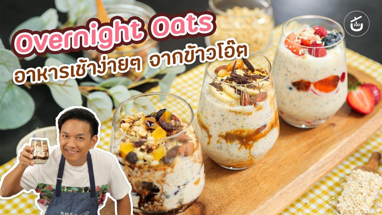 Overnight Oats อาหารเช้าง่ายๆ จากข้าวโอ๊ต By เชฟน่าน | CIY - Cook It Yourself