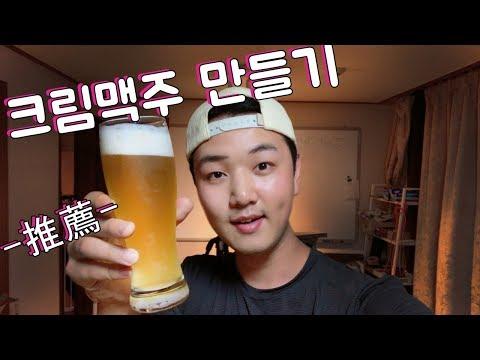 맛있는 크림 맥주 만드는법 인싸 필수템 추천!! 일본직구 with 소닉아워
