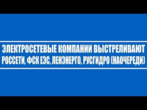 Электросетевые компании России выстреливают: Россети, ФСК ЕЭС, Ленэнерго, Русгидро (на очереди)