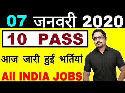 10th Pass Govt Job 2020    Today Latest Govt Jobs 2020 07 January 2020    Rojgar Avsar Daily