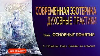 Эзотерика. Основные понятия. 5. Основные Силы. Влияние на человека