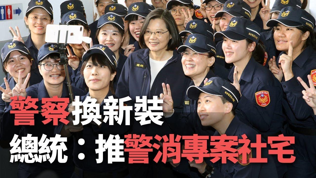 警察換新裝 總統:接著推警消專案社會住宅【央廣新聞】 - YouTube