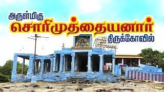 Sorimuthu Ayyanar Temple - Papanasam     சொரிமுத்து அய்யனார் கோவில் பாபநாசம்   Tirunelveli