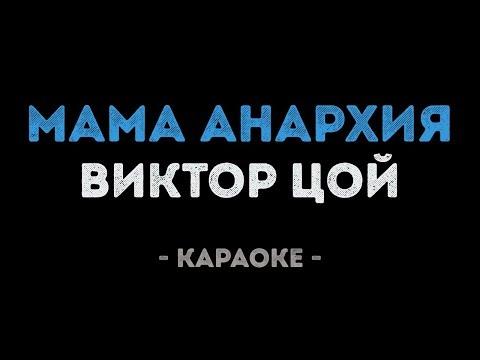 Виктор Цой - Мама Анархия (Караоке)