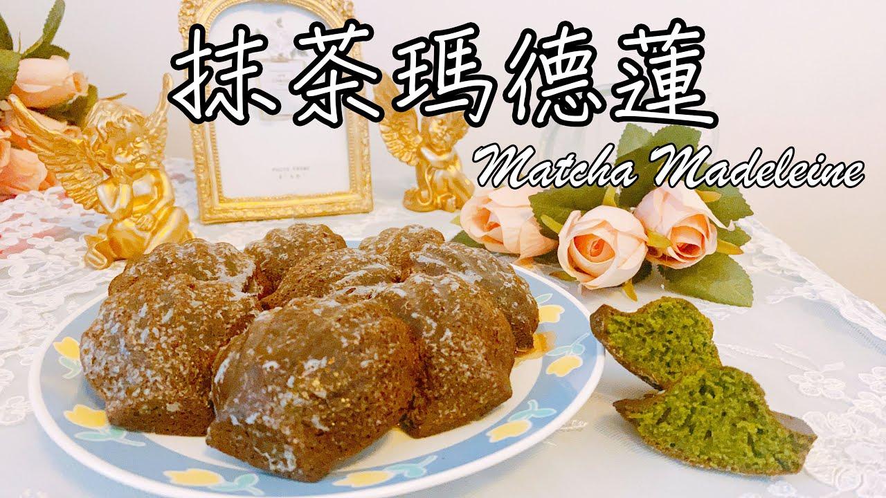 超Q日式凸肚臍【抹茶瑪德蓮】食譜 做法 / Matcha (Green Tea) Madeleines Recipe [Eng Sub]
