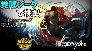 Fate/Apocryphaコラボ!!覚醒ジークで神級顕現天草四郎に挑む!-サモンズボード-