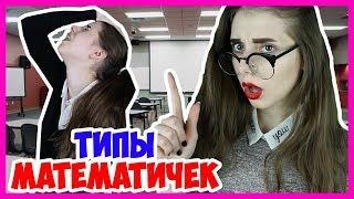 ТИПЫ УЧИТЕЛЕЙ Математики В ШКОЛЕ!