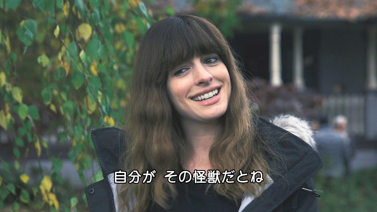 『シンクロナイズドモンスター』アン・ハサウェイのインタビュー映像