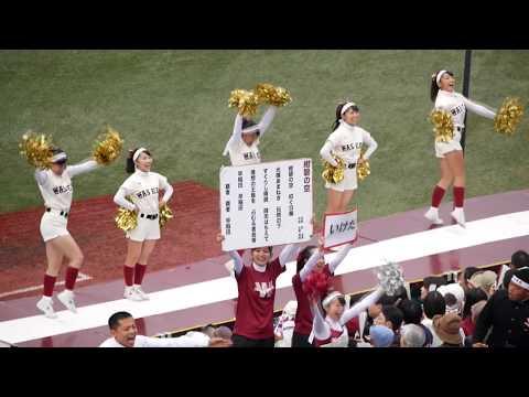 2018 10 28 早慶戦 コンバットマーチ~紺碧の空~早稲田大学校歌