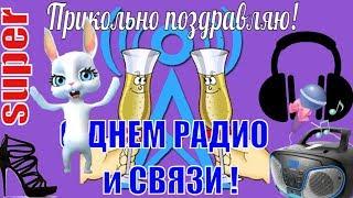 🎧Прикольные поздравления с Днем Радио и Связи🌸Пожелания в день радио и связи 7 мая🎤