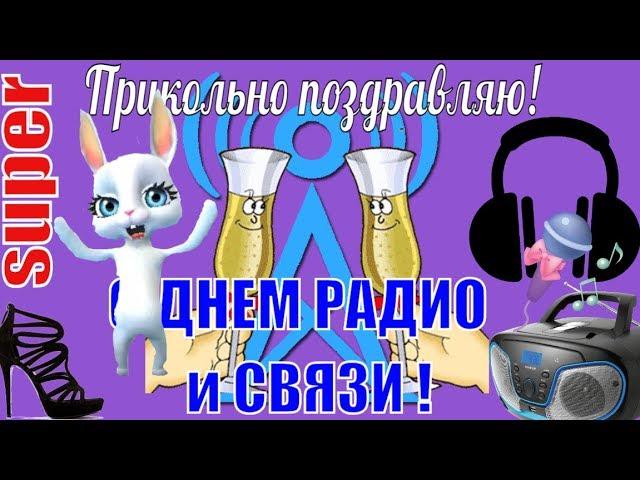 Кого поздравляют 7 мая в День радио, как отмечается праздник