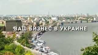 Бизнес в Украине и регистрация фирмы на Украине(, 2014-04-13T20:16:00.000Z)
