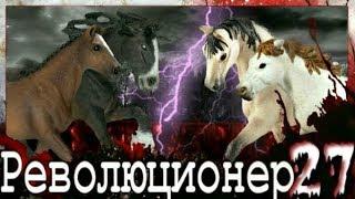 Шляйх сериал: Революционер 2 сезон 13 серия (27 серия)
