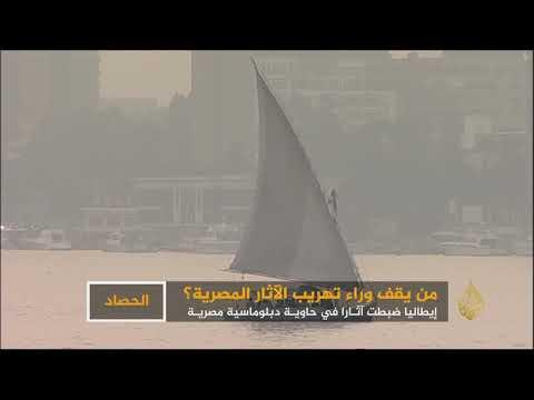 من وراء تهريب الآثار المصرية في حاويات دبلوماسية؟  - نشر قبل 1 ساعة