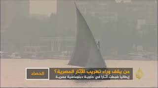من وراء تهريب الآثار المصرية في حاويات دبلوماسية؟