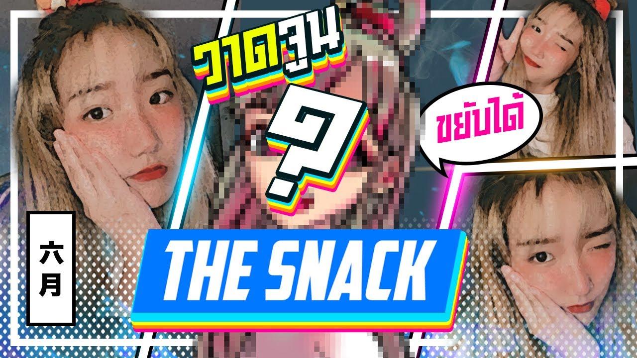 วาด June The Snack แบบ ขยับได้!!!