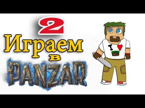 видео: ч.02 Играем в panzar - Конкурс для подписчиков