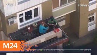 Жители Химок жарили шашлык на козырьке подъезда - Москва 24