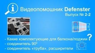 Застеклить балкон. Остекление балкона. Соединители для балкона (окна рехау, окна rehau)(Видеопомошник Defenster Выпуск 2-2