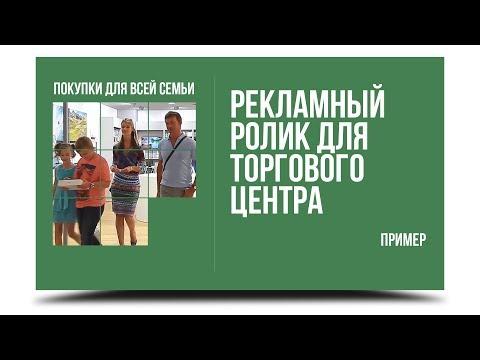 Реклама Торгового Центра. Покупки и развлечения для всей семьи. Пример. SoulRay TV