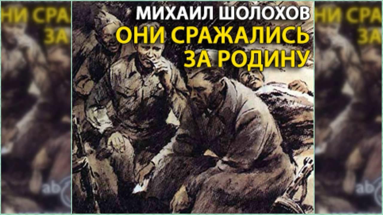 Они сражались за Родину, Михаил Шолохов радиоспектакль слушать онлайн