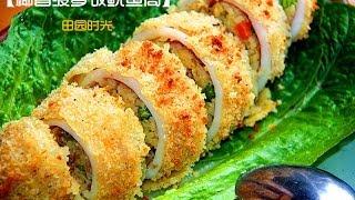 椰香菠蘿飯魷魚筒Stuffed squid