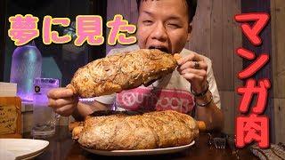 【大食い】約6㎏ 夢のマンガ肉【デカ盛り】 thumbnail