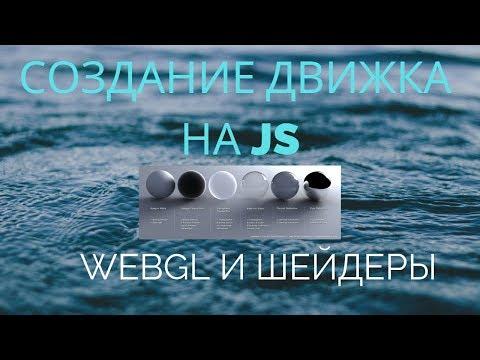 Three Js Waves