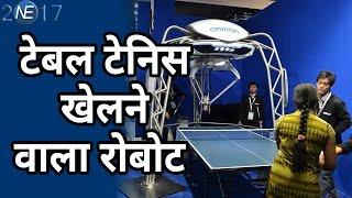Guinness Book में शामिल हुआ World का पहला Table Tennis खेलने वाला Robot