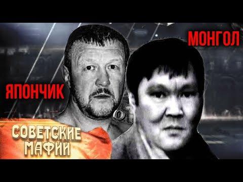 Банда Монгола. Советские мафии - Видео онлайн
