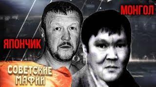 Банда Монгола. Япончик / Советские мафии @Центральное Телевидение