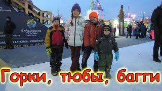Семья Бровченко. Ледяные горки, катаемся на баггах, тюбы и коньки. (02.17г.)