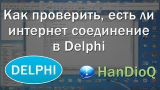 Проверка интернет соединения в delphi | уроки Delphi