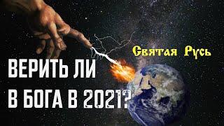 Как русские относились к Богу в советское время и как могли бы относится к нему сегодня и завтра!