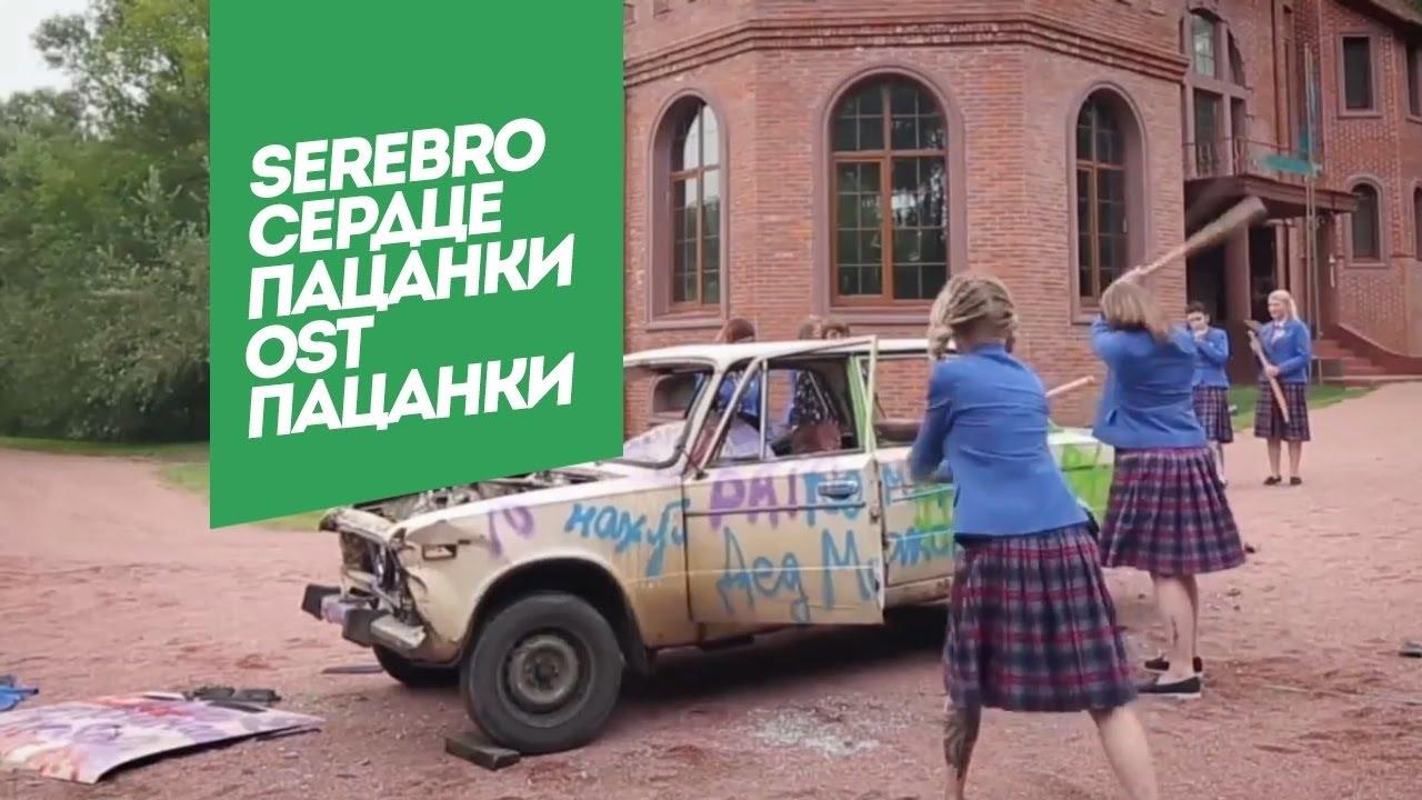 ПЕСНЯ ПАЦАНКИ СЕРЕБРО СКАЧАТЬ БЕСПЛАТНО